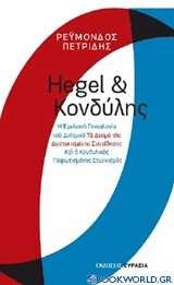 Hegel και Κονδύλης