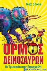 Ο όρμος των δεινοσαύρων: Οι Τρικεράτωπες εφορμούν