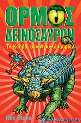 Ο όρμος των δεινοσαύρων: Το κοπάδι των Αγκυλόσαυρων