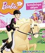 Barbie - Θέλω να γίνω... εκπαιδεύτρια αλόγων