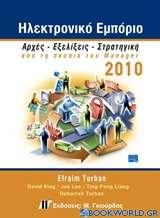 Ηλεκτρονικό εμπόριο 2010
