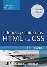 Πλήρες εγχειρίδιο της HTML 5 & CSS