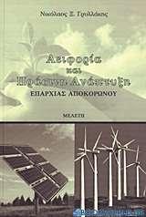 Αειφορία και πράσινη ανάπτυξη επαρχίας Αποκορώνου