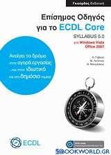 Επίσημος Οδηγός για το ECDL Core syllabus 5.0 για Windows Vista και Office 2007