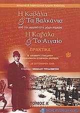 Η Καβάλα και τα Βαλκάνια. Η Καβάλα και το Αιγαίο