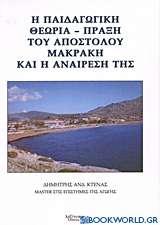 Η παιδαγωγική θεωρία - πράξη του Απόστολου Μακράκη και η αναίρεσή της