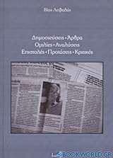 Δημοσιεύσεις, άρθρα, ομιλίες, αναλύσεις, επιστολές, προτάσεις, κριτικές