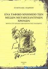 Ένα ταφικό μνημείο των μέσων μεταβυζαντινών χρόνων