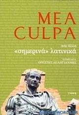 Mea Culpa και άλλα σημερινά λατινικά