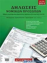 Δηλώσεις νομικών προσώπων, οικ. έτος 2011
