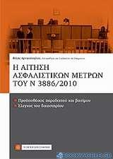 Η αίτηση ασφαλιστικών μέτρων του Ν. 3886/2010