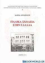 Ιταλικά σχολεία στην Ελλάδα