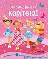 Ένα βιβλίο μόνο για κορίτσια