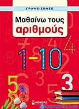 Μαθαίνω τους αριθμούς