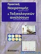 Πρακτική νεκροτομής και τοξικολογικών αναλύσεων