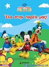 Mickey Mouse Clubhouse: Έλα στην παρέα μας!