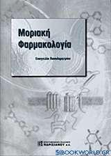 Μοριακή φαρμακολογία