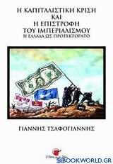 Η καπιταλιστική κρίση και η επιστροφή του ιμπεριαλισμού