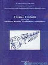 Τεχνική γεωλογία με στοιχεία γεωτεχνικής μηχανικής