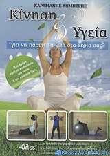 Κίνηση και υγεία