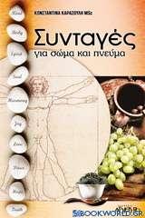 Συνταγές για σώμα και πνεύμα