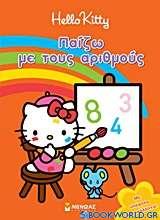 Hello Kitty: Παίζω με τους αριθμούς