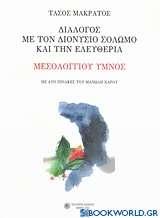 Διάλογος με τον Διονύσιο Σολωμό και την ελευθερία: Μεσολογγίου ύμνος