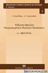 Ρύθμιση οφειλών υπερχερωμένων φυσικών προσώπων (ν.3869/2010)