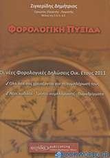 Φορολογική πυξίδα 2011