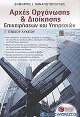Αρχές οργάνωσης και διοίκησης επιχειρήσεων και υπηρεσιών