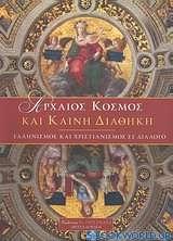 Αρχαίος κόσμος και Καινή Διαθήκη