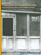 Η Παπαμάρκου και τα πέριξ (1979-2010)