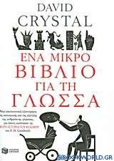 Ένα μικρό βιβλίο για τη γλώσσα