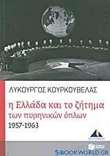 Η Ελλάδα και το ζήτημα των πυρηνικών όπλων 1957-1963