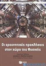 Οι ερευνητικές προκλήσεις στο χώρο της φυσικής