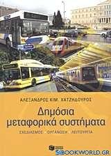 Δημόσια μεταφορικά συστήματα