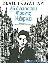 65 όνειρα του Φραντς Κάφκα και άλλα κείμενα