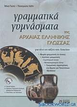 Γραμματικά γυμνάσματα της αρχαίας ελληνικής γλώσσας