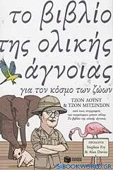 Το βιβλίο της ολικής άγνοιας για τον κόσμο των ζώων