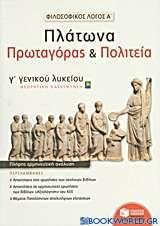 Φιλοσοφικός λόγος Α΄: Πλάτωνα Πρωταγόρας και Πολιτεία Γ΄ λυκείου