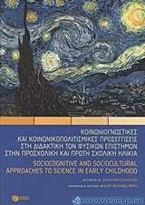 Κοινωνιογνωστικές και κοινωνικοπολιτισμικές προσεγγίσεις στη διδακτική των φυσικών επιστημών στην προσχολική και πρώτη σχολική ηλικία