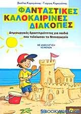 Φανταστικές καλοκαιρινές διακοπές: Δημιουργικές δραστηριότητες για παιδιά που τελείωσαν το Νηπιαγωγείο
