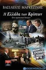 Η Ελλάδα των κρίσεων