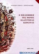 Η βιβλιοθήκη της Μονής Πλατυτέρας Κέρκυρας