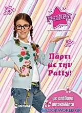 Patty η πιο όμορφη ιστορία: Πάρτι με την Patty!