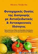Φυτοχημικές ουσίες της διατροφής με αντιοξειδωτικές και αντικαρκινικές ιδιότητες