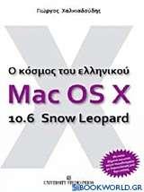 Ο κόσμος του ελληνικού Mac OS X 10.6 Snow Leopard