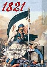 1821: Οι μεγάλες μάχες του Έθνους