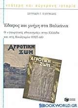 Έδαφος και μνήμη στα Βαλκάνια