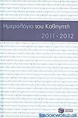 Ημερολόγιο του καθηγητή 2011-2012